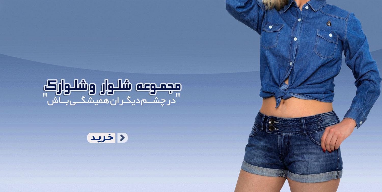 فروشگاه اینترنتی لباس زنانه سمیم